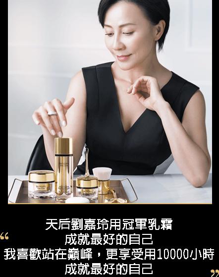 天后劉嘉玲用冠軍乳霜